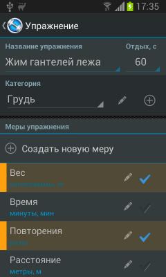 программа для android для похудения