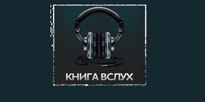 Приложение Для Android Чтение Книг Вслух
