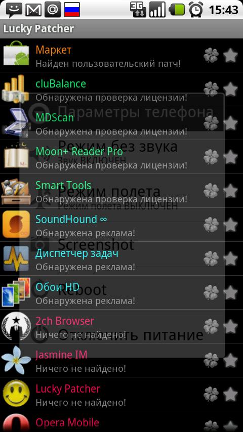 скачать приложение лаки патчер на андроид на русском языке - фото 9