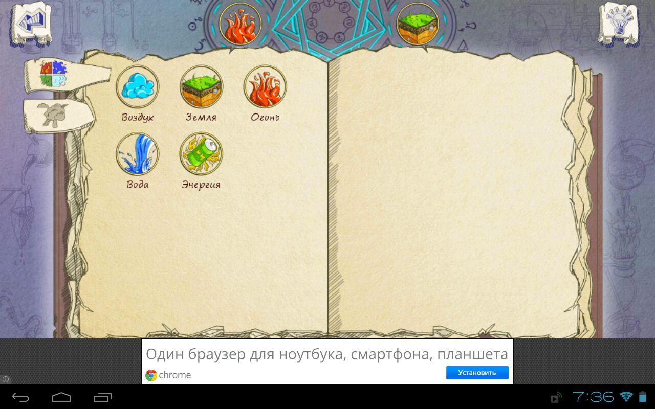 Приложения в Google Play – Little Alchemy 2