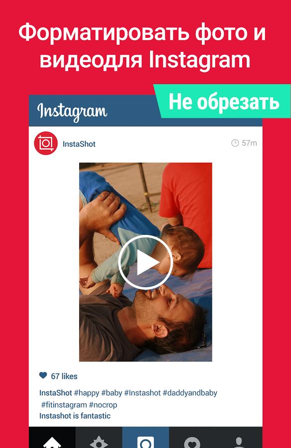 программа редактирования фото инстаграм