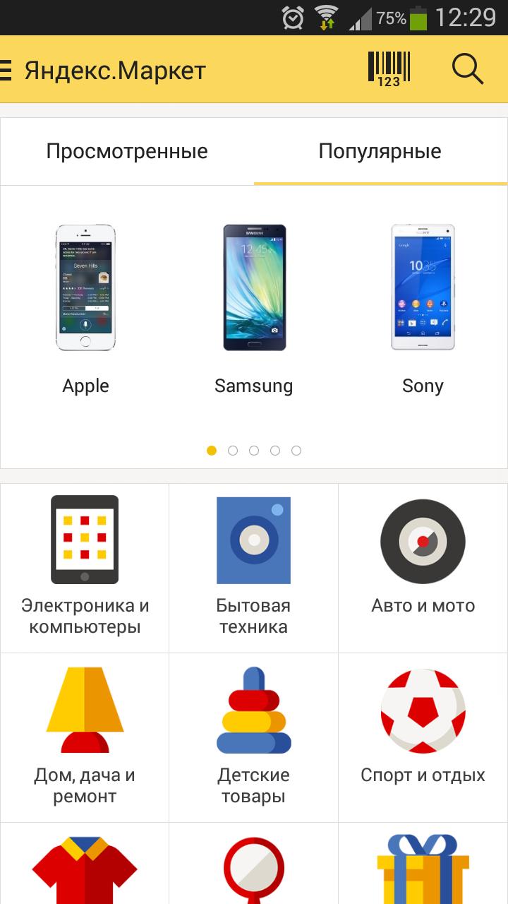 Яндекс Маркет Интернет Магазин Каталог