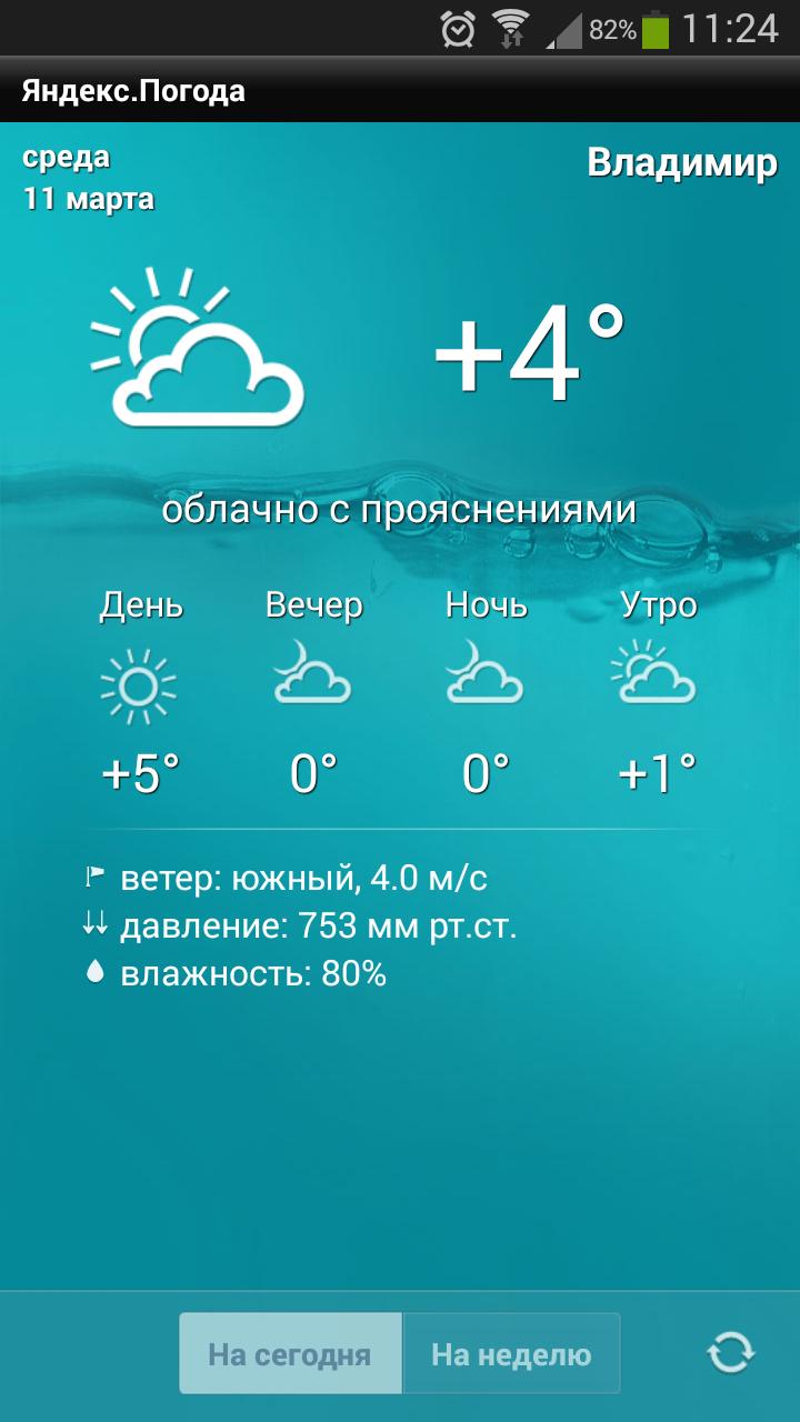 Яндекс для андроида скачать бесплатно на русском языке - 362a4