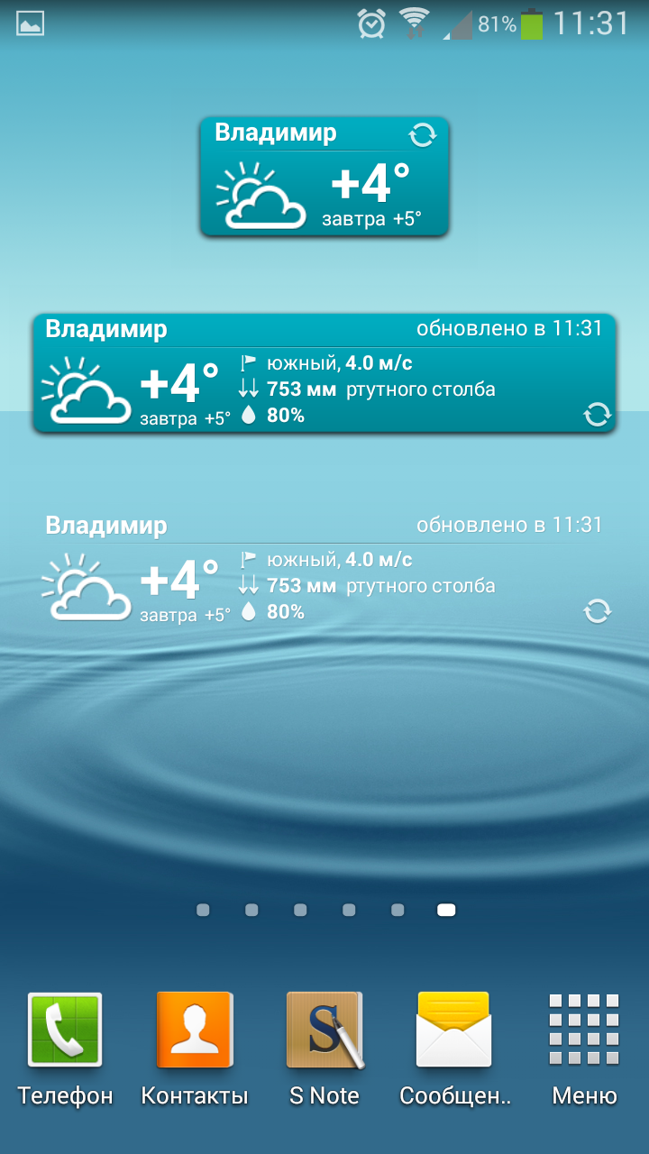 Прогноз погоды в городе волжском на завтра