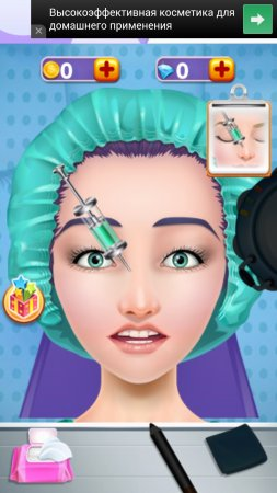 Plastic Surgery Simulator