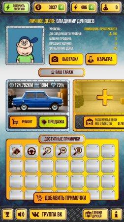 Скачать игру автодилер на компьютер