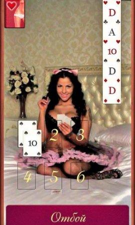 Карты дурак онлайн играть сейчас бесплатно на раздевание смотреть онлайн порно чат рулетка